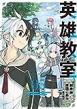 英雄教室(5) (ガンガンコミックス)