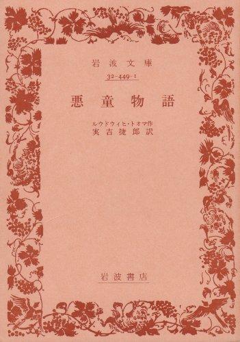 悪童物語 (岩波文庫 赤 449-1)