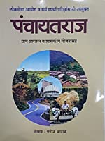 Panchayatraj - Gram Prashasan va Shasakiya Yojnansah