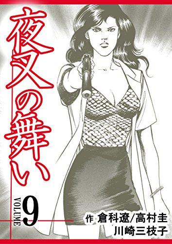 夜叉の舞い【分冊版】 9巻 (倉科遼COMIC)