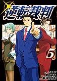 逆転裁判 (5) (ヤンマガKCスペシャル)
