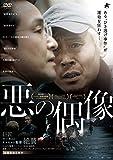 悪の偶像[DVD]