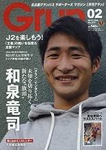 月刊Grun(グラン) 2017年 02 月号 [雑誌]
