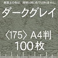 レザック66(淡色中量)A4T<175>ダークグレイ(100枚)