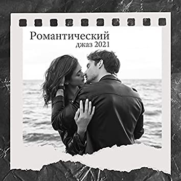 Романтический джаз 2021: инструментальная фортепианная музыка, песни о любви, лучшие фоновые звуки для влюбленных