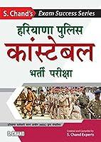 Haryana Police Constable Bharti Pariksha - Guide (Hindi)