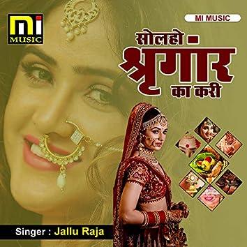Solho Sringar Ka Kari