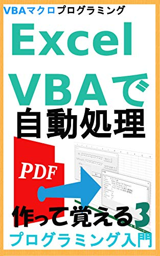 Excel VBAで自動処理 作って覚えるプログラミング入門3 Poppler使ってPDF解析処理