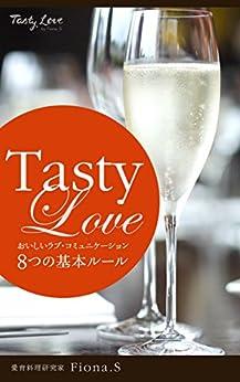 [Fiona. S]のTasty Love ~おいしいラブ・コミュニケーション 8つの基本ルール~