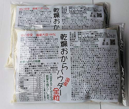 乾燥おからパウダー全粒(国産大豆100%)200g×2個