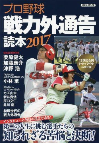 プロ野球戦力外通告読本2017 (洋泉社MOOK)