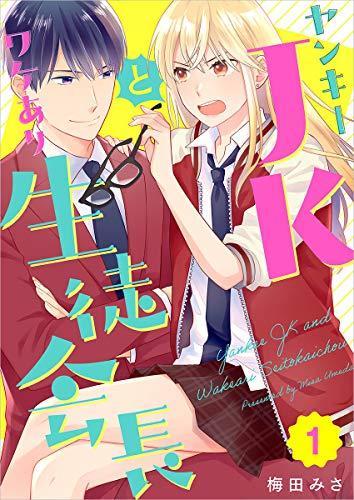 ヤンキーJKとワケあり生徒会長 分冊版 1話 (まんが王国コミックス)