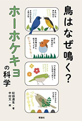 鳥はなぜ鳴く? ホーホケキョの科学 (世界をカエル)