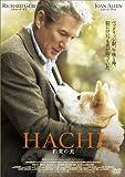 HACHI 約束の犬 [DVD]