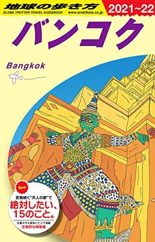 D18 地球の歩き方 バンコク 2021~2022 (地球の歩き方D アジア)
