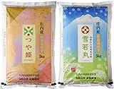 令和2年度産 生産農場直送「つや姫」「雪若丸」食べ比べセット 白米5kg×2