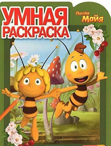 """Pchelka Mayya. """"–RU 14114. Umnaya raskraska"""