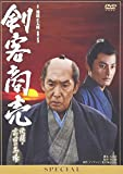 剣客商売スペシャル 決闘・高田の馬場[DB-0147][DVD]