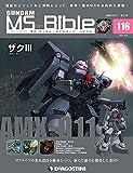 ガンダムモビルスーツバイブル 116号 (AMX-011 ザクIII) [分冊百科] (ガンダム・モビルスーツ・バイブル)