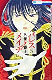 パレス・メイヂ 5 (花とゆめCOMICS)