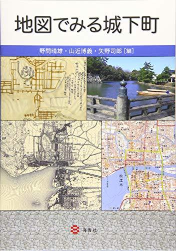 『地図でみる城下町』のトップ画像
