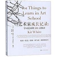 艺术家成长记录:学习艺术的101点体会