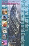ロンドン近未来都市デザイン―新建築+新インテリア・ガイド