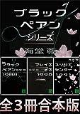 ブラックペアンシリーズ【全3冊合本版】 (講談社文庫) - 海堂尊