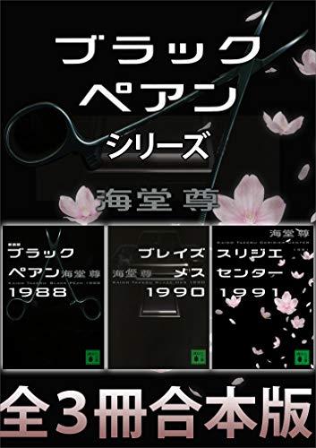 ブラックペアンシリーズ【全3冊合本版】 (講談社文庫)