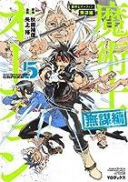 魔術士オーフェン 無謀編 コミック 1-5巻セット