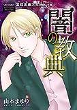 霊能者緒方克巳SC編2 闇の教典 (MBコミックス)