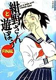 紺野さんと遊ぼう (FINAL) (F×COMICS)