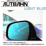 AUTBAHN/アウトバーン 広角ドアミラー(親水加工済み) ポルシェ タイプ997 08/7~11/10 カブリオレ LIGHTBLUE