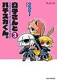 真子さんとハチスカくん。(3巻) (マイクロマガジン・コミックス)