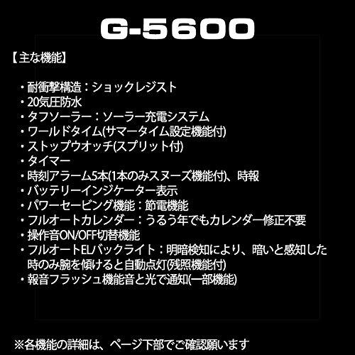『[カシオ] 腕時計 ジーショック ソーラー G-5600E-1JF ブラック』の3枚目の画像