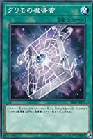 遊戯王 SR08-JP027 グリモの魔導書 (日本語版 ノーマル) STRUCTURE DECK R - ロード・オブ・マジシャン -