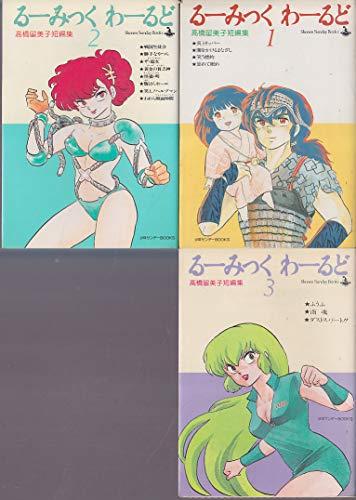 るーみっくわーるど コミック 全3巻完結セット 高橋留美子短編集の拡大画像