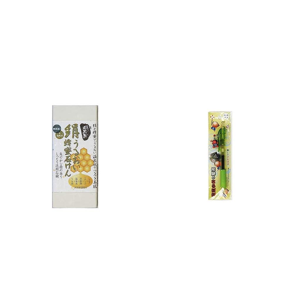 宇宙飛行士シダ宅配便[2点セット] ひのき炭黒泉 絹うるおい蜂蜜石けん(75g×2)?さるぼぼ 癒しボールペン 【グリーン】
