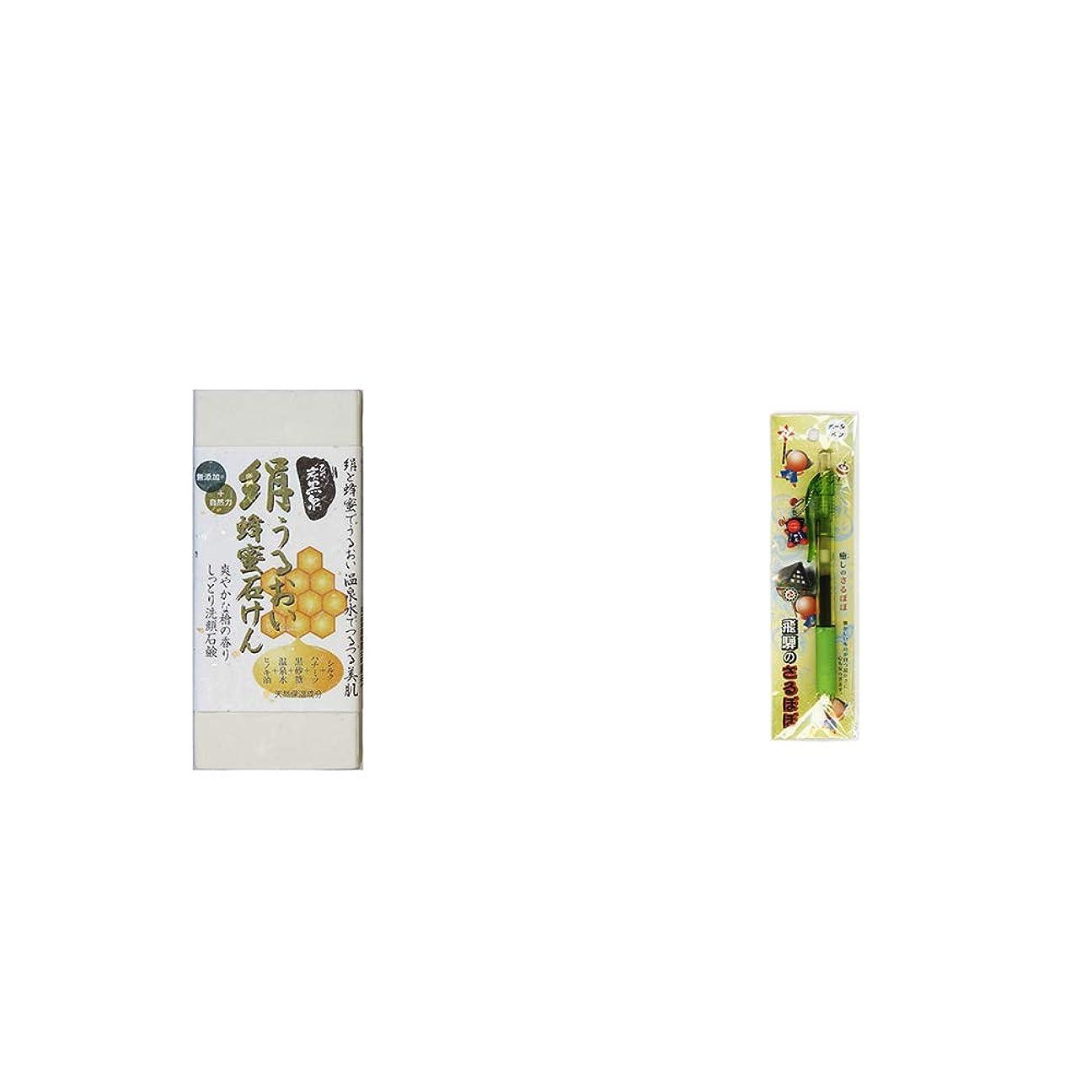 南極プロポーショナル独特の[2点セット] ひのき炭黒泉 絹うるおい蜂蜜石けん(75g×2)?さるぼぼ 癒しボールペン 【グリーン】