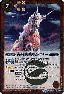 バトルスピリッツ/ドリームブースター【炎と風の異魔神】BSC25-010 丙の白皇馬リピッツナー R