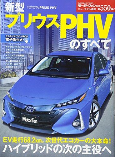 新型プリウスPHVのすべて (モータファン別冊ニューモデル速報 Vol.550)