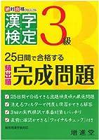 絶対合格プロジェクト 漢字検定3級―25日間で合格する頻出順完成問題