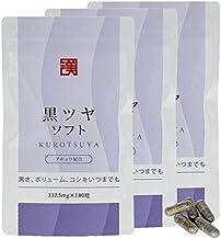 【3個セット】和漢メディカ「黒ツヤソフト」約3ヵ月分540粒 袋入り アキョウ+和漢成分配合 ヘアケアサプリメント