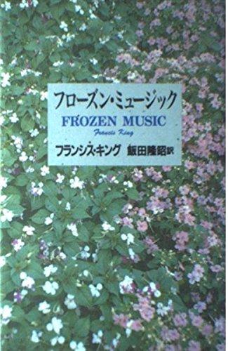 フローズン・ミュージック (モダン・ノヴェラ)