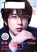 シアターカルチャーマガジン T. 2013年WINTER No.20 ティー 俳優・と二宮和也いうDNA