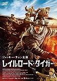 レイルロード・タイガー [DVD] image