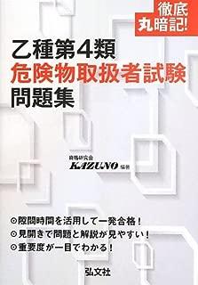 徹底丸暗記! 乙種第4類危険物取扱者試験 問題集 (国家・資格シリーズ)