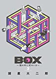 BOX~箱の中に何かいる~(3) (モーニングコミックス)