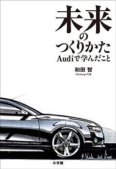 [和田智]の未来のつくりかた~Audiで学んだこと~