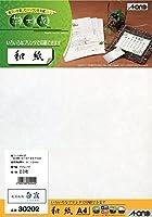 (まとめ買い) エーワン 草木花和用紙A4 白霞 30202 【×5】